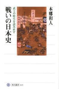 戰いの日本史 武士の時代を讀み直す