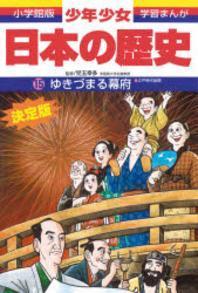 少年少女日本の歷史 15