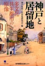 神戶と居留地 多文化共生都市の原像