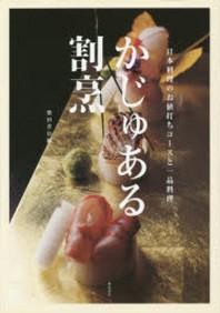 かじゅある割烹 日本料理のお値打ちコ-スと一品料理