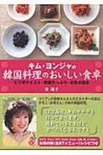 キム.ヨンジャの韓國料理のおいしい食卓 ピリ辛テイスト.野菜たっぷり.元氣が出る