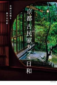 京都古民家カフェ日和 古都の記憶を旅する43軒