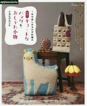1年中樂しめるかぎ針編み新鮮!キュ-トなバッグとおしゃれ小物