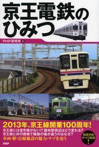 京王電鐵のひみつ