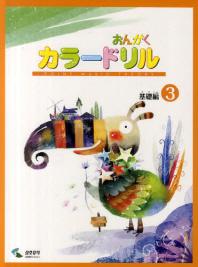おんがくカラ-ドリル 基礎編3