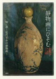 靜物畵にひそむ謎. 物.語-近代日本の靜物畵-