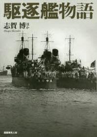 驅逐艦物語 車引きを自稱した驅逐艦乘りたちの心意氣