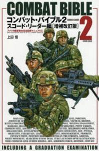 コンバット.バイブル アメリカ陸軍敎本完全圖解マニュアル 2 2