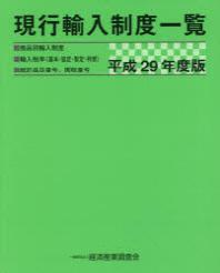 現行輸入制度一覽 商品別輸入制度 輸入稅率(基本.協定.暫定.特惠) 統計品目番號,關稅番號 平成29年度版