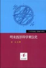 明末西洋科學東傳史 「天學初函」器編の硏究