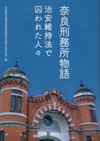 奈良刑務所物語 治安維持法で囚われた人#