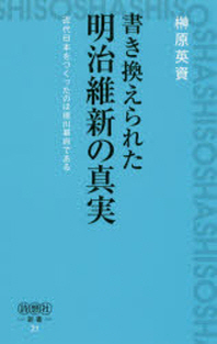 書き換えられた明治維新の眞實 近代日本をつくったのは德川幕府である