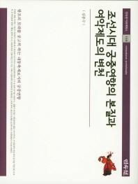 조선시대 궁중연향의 본질과 여악제도의 변천
