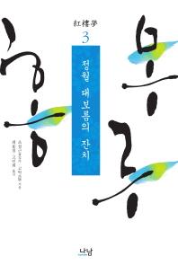 홍루몽. 3: 정월 대보름의 잔치