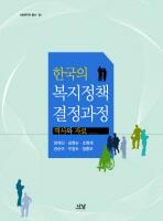 한국의 복지정책 결정과정: 역사와 자료