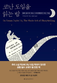 코난 도일을 읽는 밤