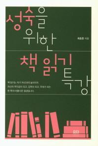 성숙을 위한 책읽기 특강