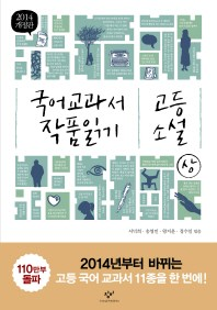 국어 교과서 작품 읽기: 고등 소설(상)