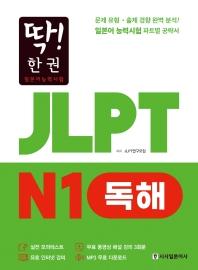 딱! 한 권 일본어능력시험 JLPT N1 독해