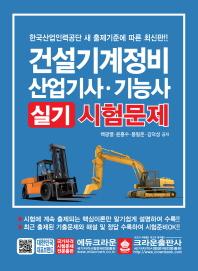 건설기계정비 산업기사 기능사 실기시험문제