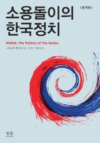 소용돌이의 한국정치