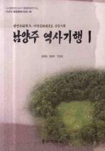 남양주 역사기행. 1