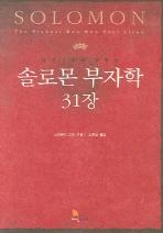 잠언서에서 배우는 솔로몬 부자학 31장