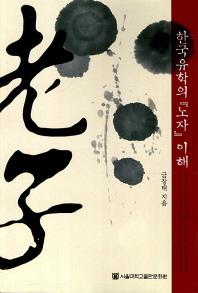 한국유학의 노자 이해