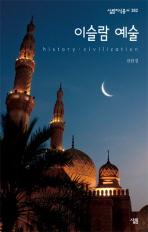 이슬람 예술