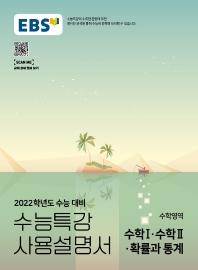 EBS 수능특강 사용설명서 고등 수학영역 수학1 수학2 확률과 통계(2021)(2022 수능대비)