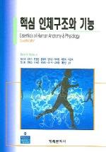 핵심 인체구조와 기능 (SEVENTH EDITION)