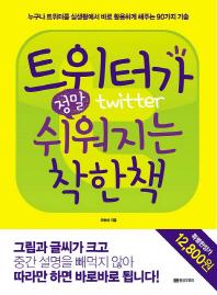 트위터가 정말 쉬워지는 착한책