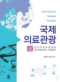 국제의료관광(상)