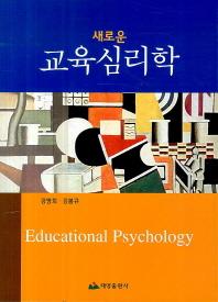 새로운 교육심리학