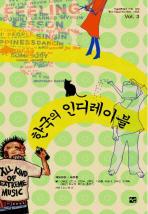 한국의 인디레이블