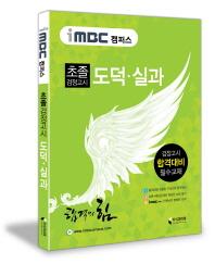 iMBC 캠퍼스 초졸 검정고시 도덕 실과(합격의 힘)