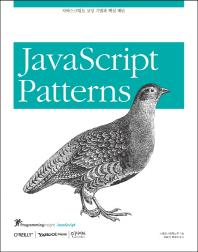 JavaScript Patterns(자바스크립트패턴)