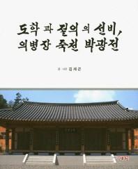 도학과 절의의 선비, 의병장 죽천 박광전