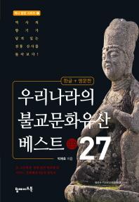 우리나라의 불교문화유산 베스트 27