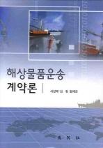 해상물품운송 계약론
