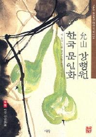 한국 문인화(윤산 강행원)