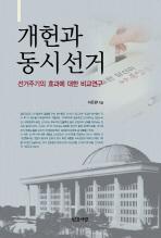 개헌과 동시선거