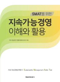 SMAT를 위한 지속가능경영 이해와 활용
