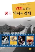 영화로 읽는 중국 역사와 경제