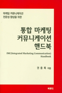 통합 마케팅 커뮤니케이션 핸드북