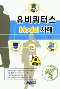 유비쿼터스 모델 사례