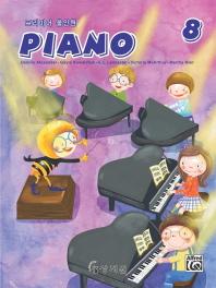 프리미어 올인원 피아노 제8급