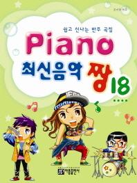 Piano 최신음악 짱. 18
