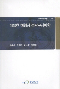 대북한 핵협상 전략구상방향