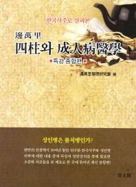 한국사주로 살펴본 사주와 성인병의학: 특강종합편